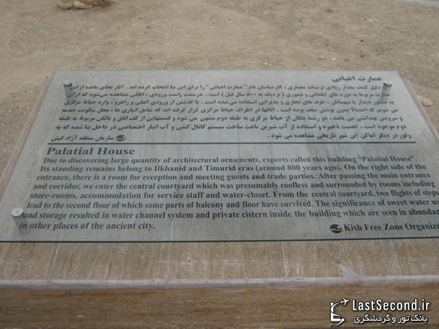 تابلوی شیشه ای مشخصات عمارت اعیانی کیش